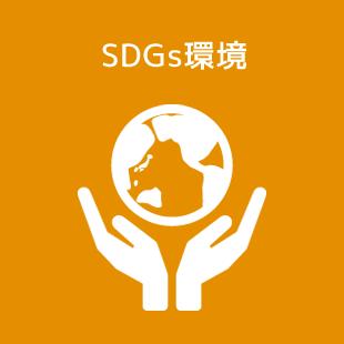 SDGs環境