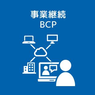事業継続(BCP)