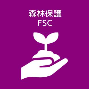 森林保護(FSC)