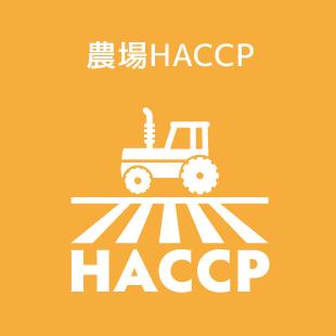 農場HACCP